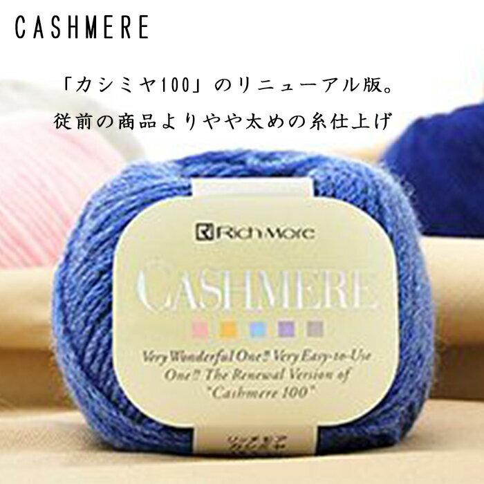 【毛糸/1玉価格】ハマナカ 毛糸 リッチモア カシミヤ(CASHMERE)