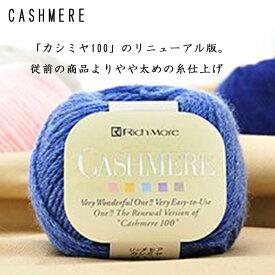 【毛糸/1玉価格】ハマナカ 毛糸 リッチモア カシミヤ(CASHMERE)カシミヤ100% 合太