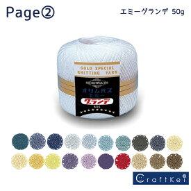 オリムパス レース糸【エミーグランデ 50g】全47色 色見本2