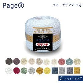 オリムパス レース糸【エミーグランデ 50g】全47色 色見本3