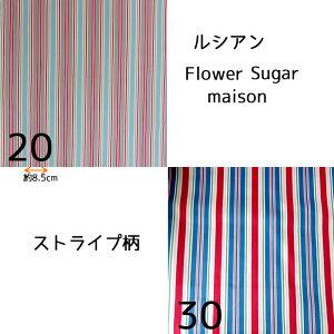 【生地/切売】ルシアン 生地 フラワーシュガーメイソン (flower sugar) ストライプ柄切り売り(10cm単位) M便[1/10]