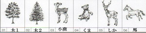 【森のスタンプ】[大]G ゆうパケット対応! ! M便[1/10]