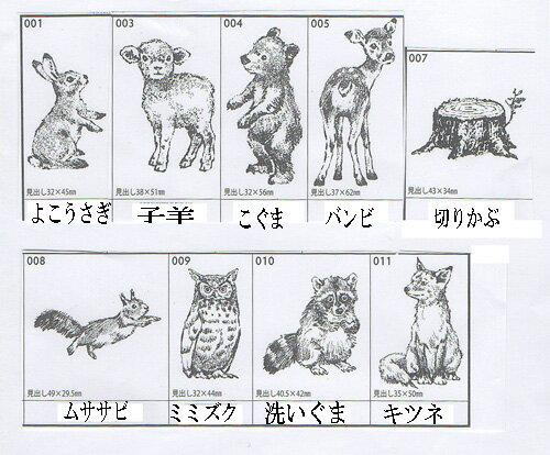 【森のスタンプ】[中〕E ゆうパケット対応! ! M便[1/20]