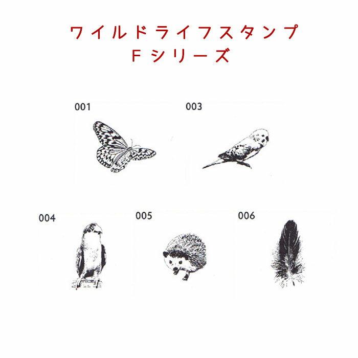 ワイルドライフスタンプ Fシリーズ▼002、006廃盤