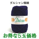 ヨコタ毛糸【ダルシャン 極細】5玉価格! 【毛糸】