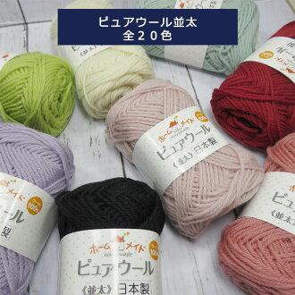 自制的手针织纱 1 袋 (进 10 球) 价格!