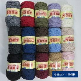 【毛糸/1玉価格】ハマナカ ホビーメイク《毛混並太》 アクリル60% ウール40%