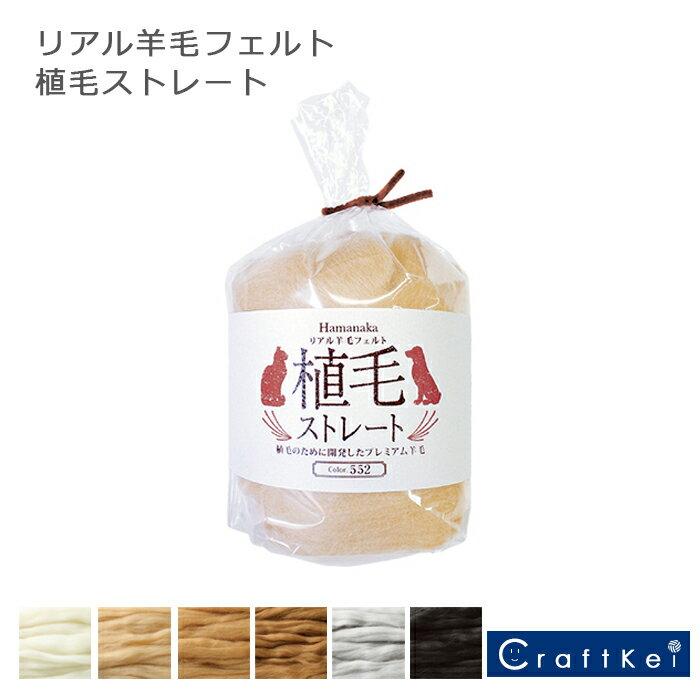 リアル羊毛フェルト 植毛ストレート