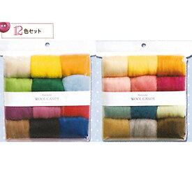 フェルト羊毛 ウールキャンディ(12色セット) フェルト