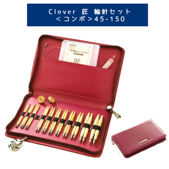 クロバー 「匠」 輪針セット 「コンボ」 45-150 Clover クローバー 手芸用品