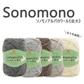 【毛糸/1玉価格】ハマナカ 毛糸 ソノモノ アルパカウール 並太 ウール60% アルパカ40% 全5色