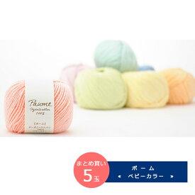 【毛糸/5玉価格】ハマナカ 毛糸 ポーム ベビーカラー まとめ買い コットン 100%