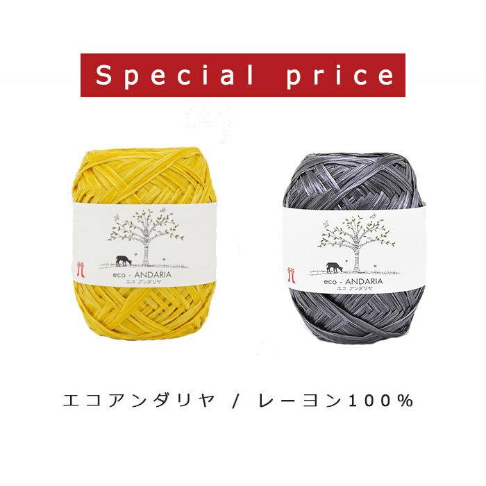 【廃盤(廃番)特価品】ハマナカ 毛糸 エコアンダリヤ 限定色 1玉価格 セール