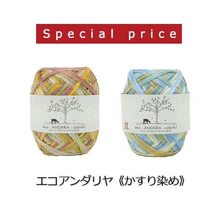 【廃盤(廃番)特価品】ハマナカ 毛糸 エコアンダリヤ かすり染め 1玉価格 セール