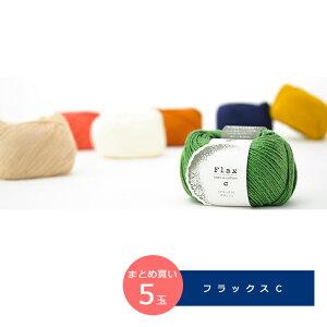 【毛糸/5玉価格】ハマナカ 毛糸 フラックスC まとめ買い 麻82% コットン 綿18% 中細