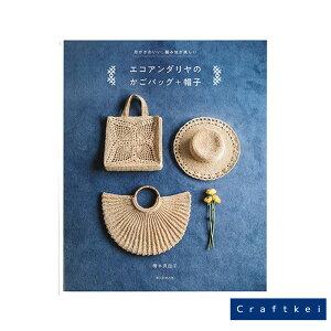 【作品集★】形がかわいい、編み地が楽しい エコアンダリヤのかごバッグ+帽子 ハマナカ 朝日新聞出版