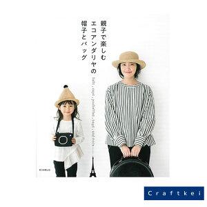 【作品集★】親子で楽しむ エコアンダリヤの帽子とバッグ ハマナカ 朝日新聞出版