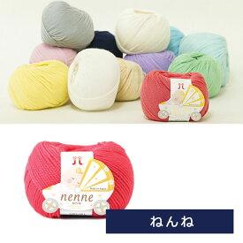 【毛糸/1玉価格】ハマナカ 毛糸 ねんね メリノウール100% 全12色 中細