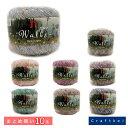 【毛糸/10玉価格】ハマナカ 毛糸 ワルツ ナイロン29% ウール20% モヘヤ19% まとめ買い