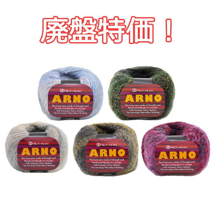 【廃盤(廃番)特価品】リッチモア アルノ (ARUNO) 毛糸 1玉価格