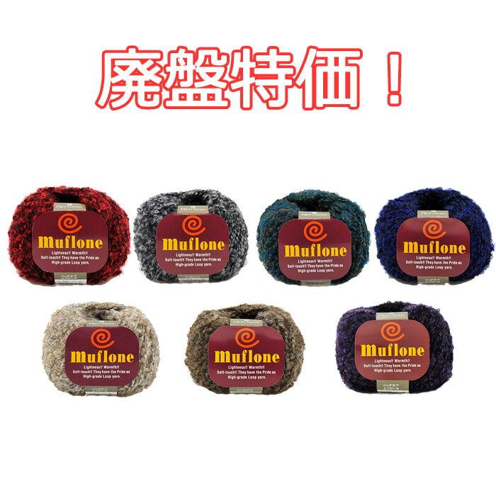 【廃盤(廃番)特価品】リッチモア ムフローネ (muflone) 毛糸 1玉価格