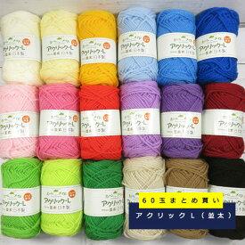 【毛糸/60玉価格】アクリックL ハマナカ 並太 毛糸 アクリル100%