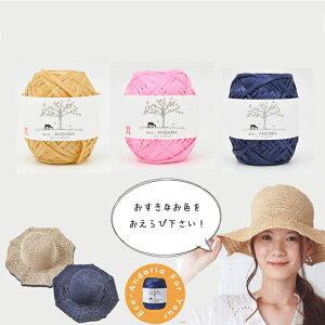 【着分パック】3玉で編む!エコアンダリヤのつば広帽子★無料レシピプレゼント!