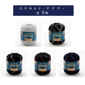 【毛糸/1玉価格】リッチモア ドナウ(DONAU)ハマナカ 毛糸 ウール75% カシミヤ23% 並太