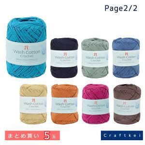 【毛糸/5玉価格】Page2 ハマナカ 毛糸 ウオッシュコットンクロッシェ まとめ買い 綿64%