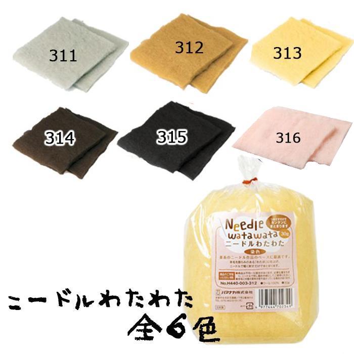 \カラー限定大特価/フェルト羊毛【ニードルわたわた】フェルト 311〜316