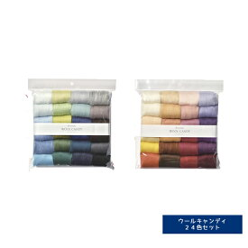 \【27日まで限定】当店通常価格5%オフ/ウールキャンディ24色セット フェルト羊毛