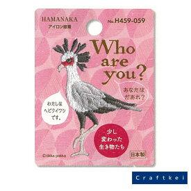 【ワッペン】Who are you ワッペン ヘビクイワシ 入園 入学 動物 アニマル