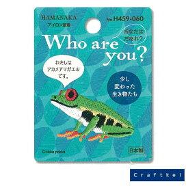 【ワッペン】Who are you ワッペン アカメアマガエル 入園 入学 動物 アニマル