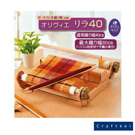 \【11日まで限定】当店通常価格5%オフ/ハマナカ手織り機(木製)【オリヴィエ リラ40】最大織り幅80cm★ヘドル2枚使用時