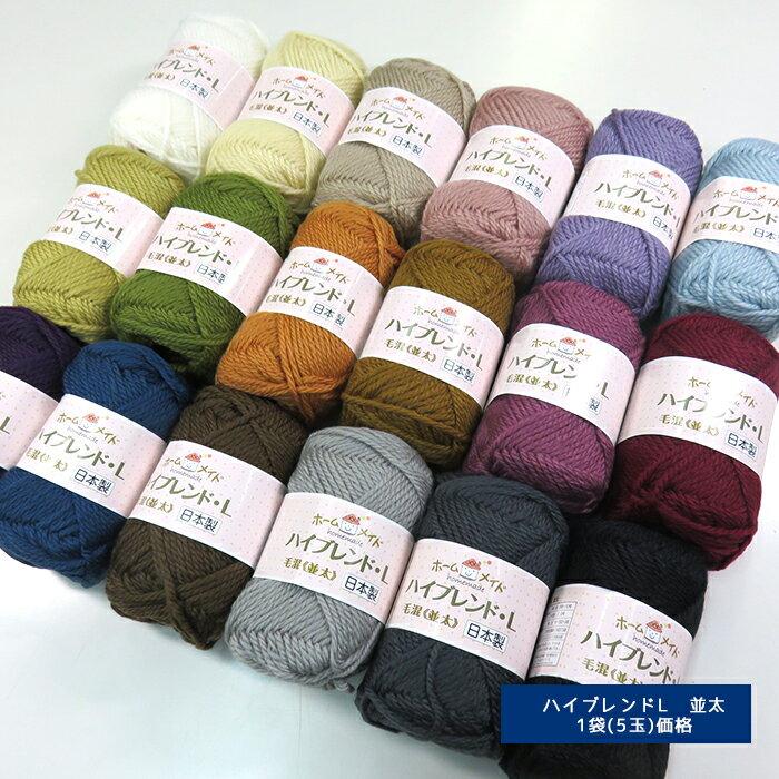 【毛糸/5玉価格】ハマナカ 毛糸 ホームメイド手編み糸 ハイブレンドL 並太 アクリル60% ウール40%