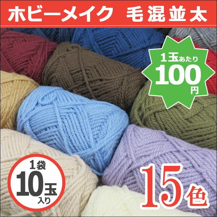 【毛糸/10玉価格】ハマナカ ホビーメイク《毛混並太》 アクリル60% ウール40%