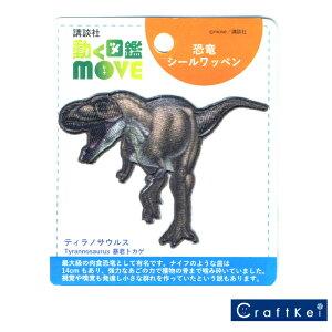 【ワッペン】講談社 動く図鑑 MOVE ムーブ ティラノサウルスBIG 恐竜シールワッペン