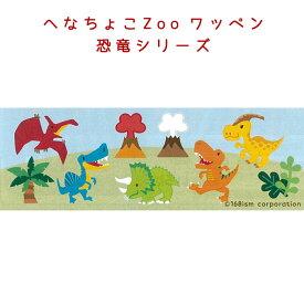 【ワッペン】へなちょこZoo恐竜シリーズ♪入園入学に!いろはism アップリケ