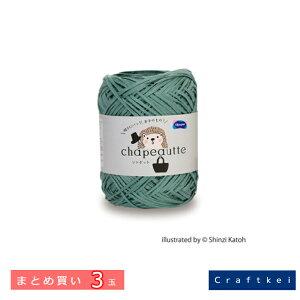 【毛糸/3玉価格】オリムパス シャポット 35g玉巻 まとめ買い コットン ギマ加工 [2/2頁]