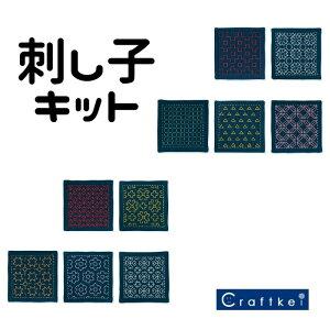 【キット★】刺し子糸細で刺す一目刺しのコースター 5枚1組 藍染 オリムパス