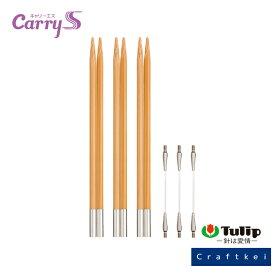 チューリップ キャリーエス CarryS 切り替え式竹針セット