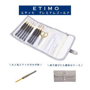 ETIMO 柄付 カギ針セット プレミアムゴールド かぎ針 セット チューリップ