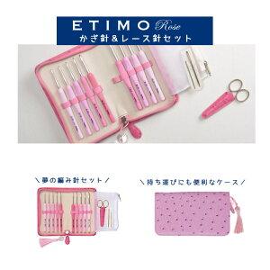 チューリップ エティモ ロゼ かぎ針 レース針セット ETIMO 編み針