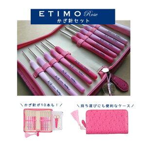 かぎ針 ETIMO Rose エティモロゼ セット ピンク 編み針 Tulip チューリップ