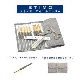 \【11日まで限定】当店通常価格2%オフ/ETIMO 柄付 カギ針セット ロイヤルシルバー かぎ針 セット チューリップ