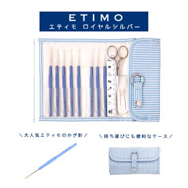ETIMO 柄付 レース針セット かぎ針 ロイヤルシルバー れーす針 セット チューリップ