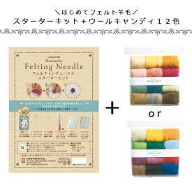 【着分パック】フェルト羊毛 スターターキット+フェルト羊毛資材 441-035/441-122