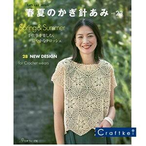 【作品集★】春夏のかぎ針あみ vol.23 日本ヴォーグ社 ハマナカ