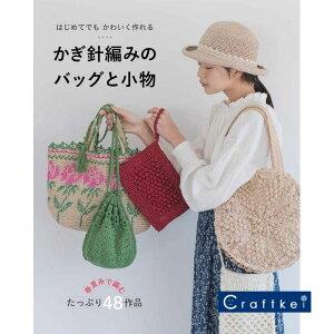 【作品集★】はじめてでもかわいく作れる かぎ針編みのバッグと小物 西東社 ハマナカ