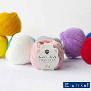 【毛糸/1玉価格】あみぐるみが編みたくなる糸 ハマナカ 毛糸 ポリエステル ナイロン